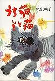 うち猫そと猫 (1982年) -