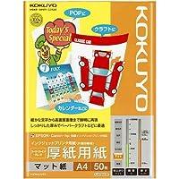 コクヨ IJP用紙 SFG 厚紙 片面 A4 50枚入×5