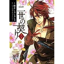 二世の契り(1) (ARIAコミックス)