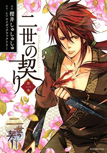 二世の契り(1) (ARIAコミックス)の詳細を見る