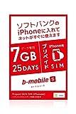 b-mobile S プリペイド SIMパッケージ 7GB/25日(データ/ナノ/for iPhone) BS-IPNP-7G25DN