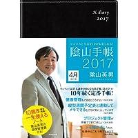 ビジネスと生活を100%楽しめる!  陰山手帳2017 4月始まり版(黒)