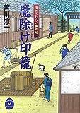 魔除け印篭―福豆ざむらい事件帖 (学研M文庫) 画像