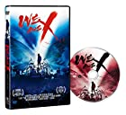 【Amazon.co.jp限定】WE ARE X DVD スタンダード・エディション(メタリッククリアファイルAmazon ver.付)()