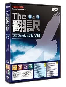The翻訳プロフェッショナルV15