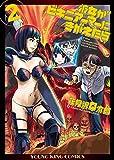 彼女がビキニアーマーにきがえたら(2) (ヤングキングコミックス)