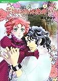 花嫁は絶体絶命 1 (HQ comics ハ 3-3)