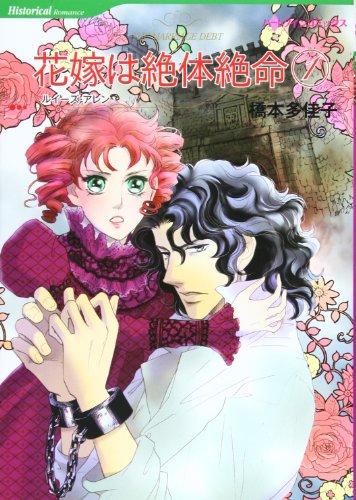 花嫁は絶体絶命 1 (HQ comics ハ 3-3)の詳細を見る