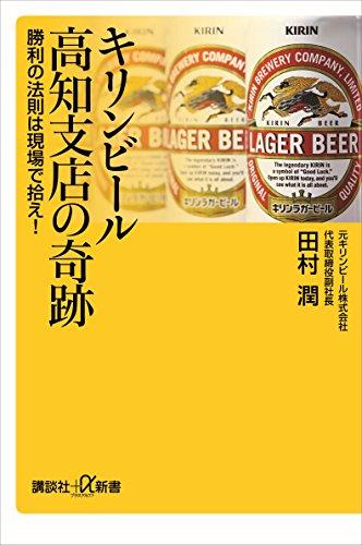 キリンビール高知支店の奇跡 勝利の法則は現場で拾え! (講談社+α新書)の詳細を見る