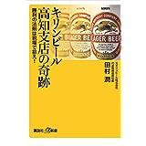 Amazon.co.jp: 新しいニッポンの業界地図 みんなが知らない超優良企業 (講談社+α新書) 電子書籍: 田宮寛之: Kindleストア