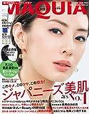 MAQUIA (マキア) 2020年4月号 [雑誌]