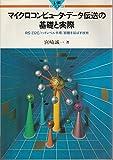 マイクロコンピュータ・データ伝送の基礎と実際―RS‐232C/ハイレベル手順/距離を延ばす技術 (I/F BOOKS)