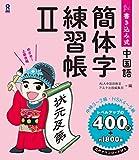 書き込み式 中国語簡体字練習帳Ⅱ (アスク出版) 画像