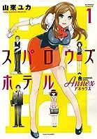 スパロウズホテル ANNEX 1 (バンブーコミックス)