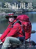 アウトドア用品 登山用具2016 自分にぴったりのアイテムに出会うために。 登山用具は進化する (別冊 山と溪谷)