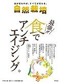 自然栽培VOL.14 最強!!食でアンチエイジング。