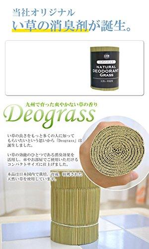 イケヒコ 日本製 国産 消臭剤 い草 天然素材 『い草消臭デオグラス』 帯ブラック 約10×6.5cm丸 ♯7539909