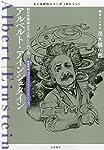 ちくま評伝シリーズ〈ポルトレ〉アルベルト・アインシュタイン