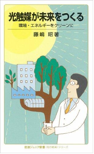 光触媒が未来をつくる――環境・エネルギーをクリーンに (岩波ジュニア新書 〈知の航海〉シリーズ)