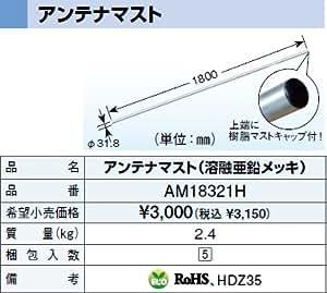 DXアンテナ アンテナマスト【1.8m】 AM18321H