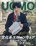 UOMO(ウオモ) 2020年 06・07月 合併号 [雑誌]