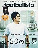 月刊フットボリスタ 2017年8月号