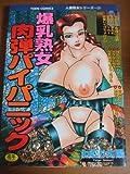 爆乳熟女・肉弾パイパニック (TOEN COMICS)