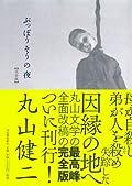 丸山健二『ぶっぽうそうの夜 完全版』の表紙画像