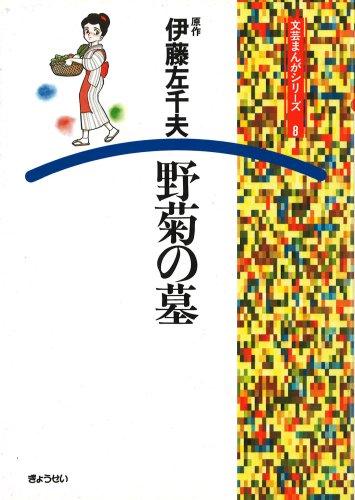 野菊の墓 (文芸まんがシリーズ (8))