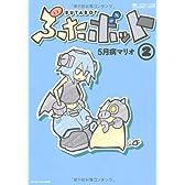 ぶたボット2 (マイクロマガジン☆コミックス)