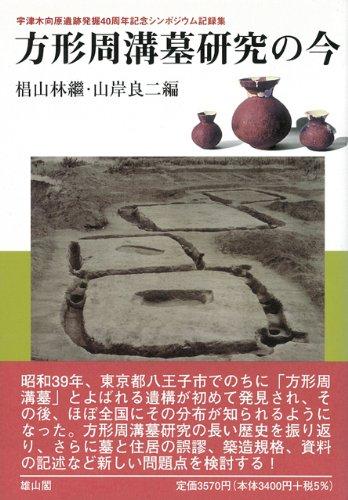 【ハ゛ーケ゛ンフ゛ック】方形周溝墓研究の今