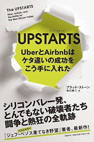 UPSTARTS UberとAirbnbはケタ違いの成功をこう手に入れた