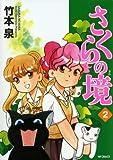 さくらの境2 (MFコミックス フラッパーシリーズ)