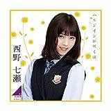 乃木坂46  2017年 個別卓上カレンダー 西野七瀬