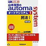 司法書士 山本浩司のautoma system (1) 民法(1) (基本..