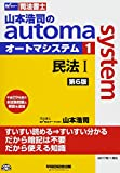 司法書士 山本浩司のautoma system (1) 民法(1) (基本編・総則編) 第6版 (W(WASEDA)セミナー 司法書士)