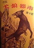 唐版犬狼都市 (1979年)