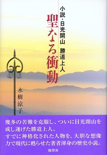聖なる衝動―小説・日光開山勝道上人