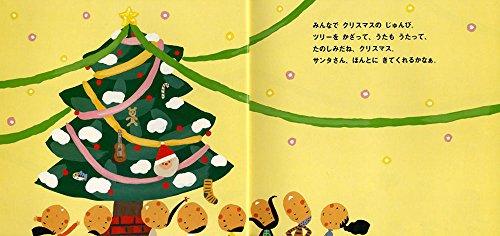 童心社『クリスマス・オールスター』