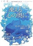 凍える心の奥に (二見文庫 ザ・ミステリ・コレクション)