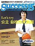 高校受験ガイドブック〈2010 6〉 (サクセス15)