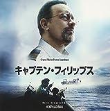 キャプテン・フィリップス [Soundtrack]