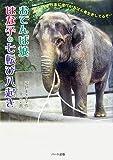 おてんば娘はな子の七転び八起き―どっこい、日本に来ていちばん長生きしてるぞー (ドキュメンタル童話シリーズ)