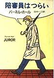 陪審員はつらい (ハヤカワ・ミステリ文庫)