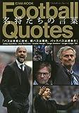 Football Quotes名将たちの言葉 (英和MOOK)