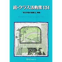 続・クラス活動集131―『新日本語の基礎2』準拠 (しんにほんごのきそシリーズ)