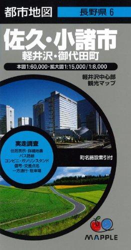 都市地図 長野県 佐久・小諸市 軽井沢・御代田町 (地図 | マップル)