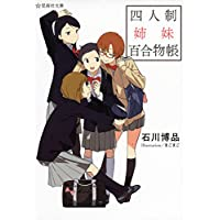 四人制姉妹百合物帳 (星海社文庫)