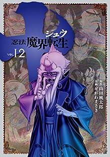 十 ~忍法魔界転生~ 第01-12巻
