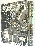 少女終末旅行 コミック 1-3巻セット